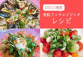 DO三浦流 美肌・アンチエイリアシングレシピ