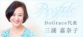 DO EauGrace代表 三浦のプロフィール
