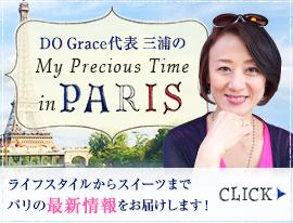 ライフスタイルからスイーツまでパリの最新情報をお届けします!