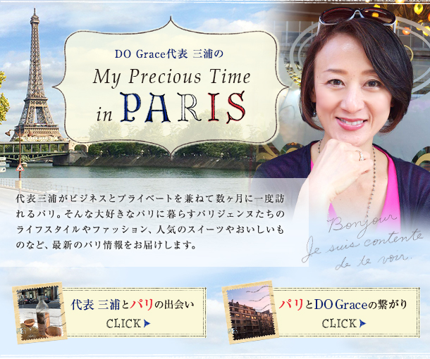 Do Grace代表 三浦のMy Precious Time in PARIS